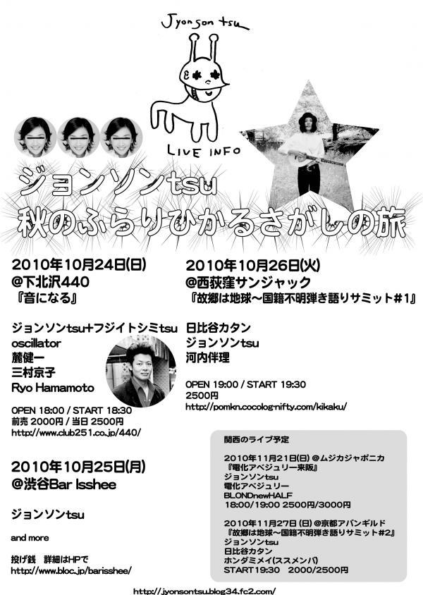 ジョチラシ東京_convert_20101015021331