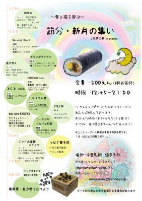2011年2月3日(木)新月  ~春と福を呼ぶ~ 節分・新月の集い