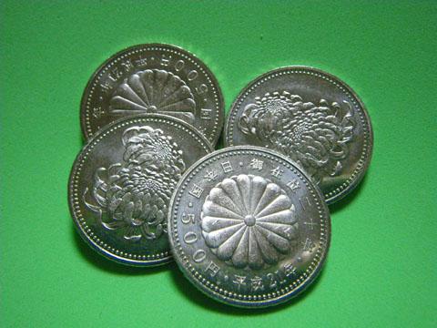 天皇陛下即位20年 記念硬貨