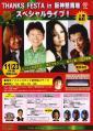 2009マイルスペシャルライブ