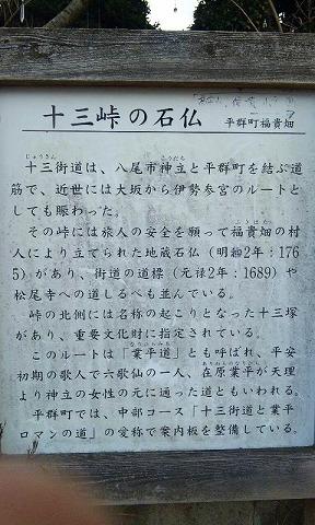 十三峠石仏(解説)