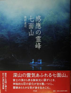2013.01.25.鹿野 DSCN4084