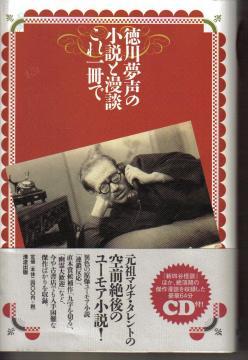 徳川夢声の小説と漫談これ一冊で