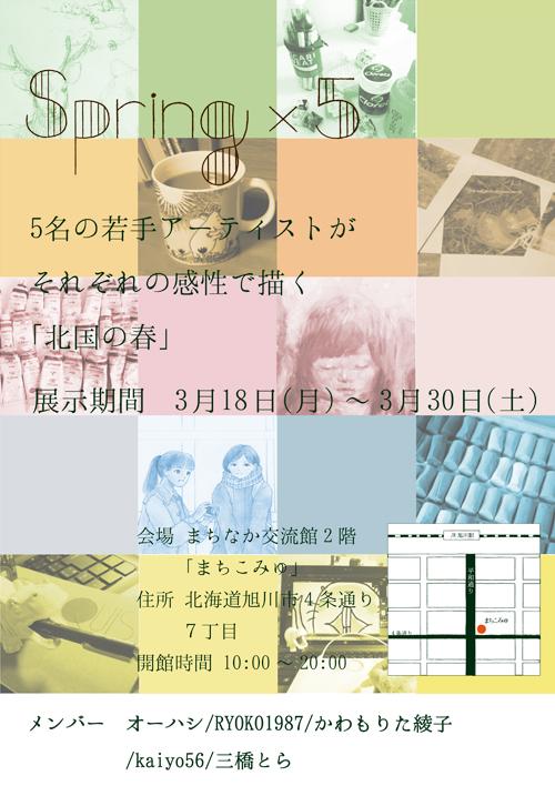 spring_web.jpg