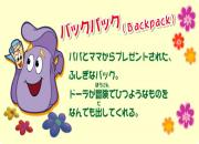 backpack_convert_20100118190817.jpg