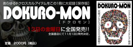 dokuromon_bana.jpg