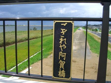 ござれや阿賀橋開通02