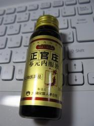 正官庄 蔘元内服液