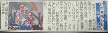 2011年9月25日付スポニチの記事