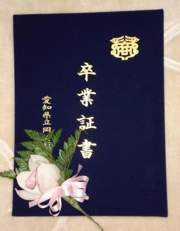ゆな卒業証書