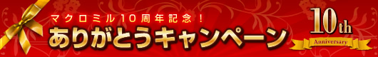 banner10th.jpg