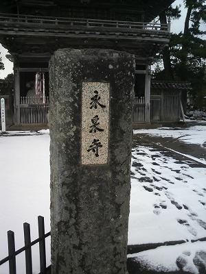 永泉寺99