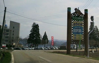 田沢湖973