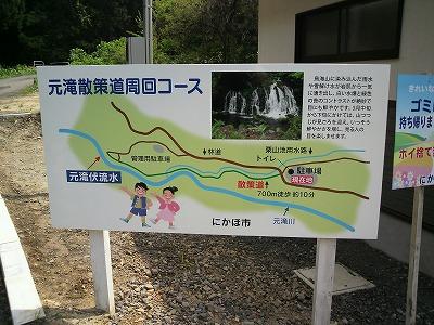 元滝200