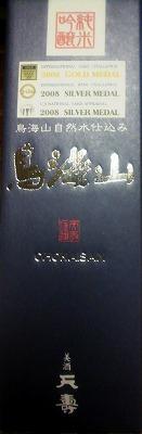 天寿 鳥海山21
