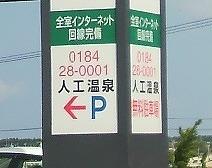 人口温泉6