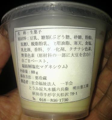 とうふ屋丸木橋六兵衛豆乳プリンしろごま1 (1)