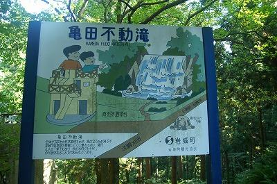 亀田 不動滝5