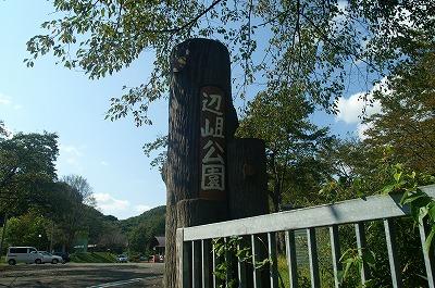 辺岨公園19