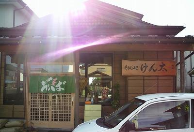 蕎麦けん太663