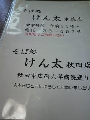 蕎麦けん太661
