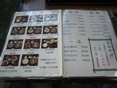 蕎麦けん太58