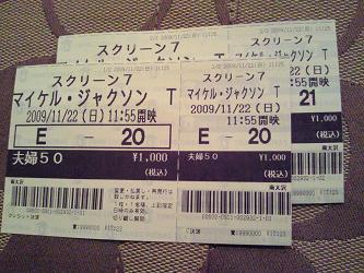 夫婦50チケット