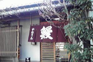 かねりん鰻店