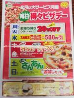 10.4特々ピザデー