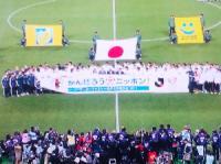 チャリティーマッチ 日本代表 VS Jリーグ選抜