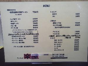 らーめん楽屋 メニュー1