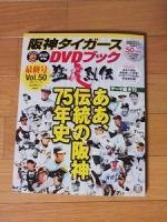 阪神タイガースDVDブック
