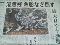 東北地方太平洋沖地震 大津漁港