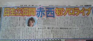 nikkan_20091119101721.jpg