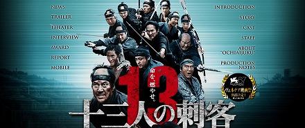 13人の刺客