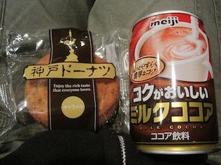 神戸ドーナッツとミルクココア