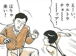 子どものチョップを受けようとする父親