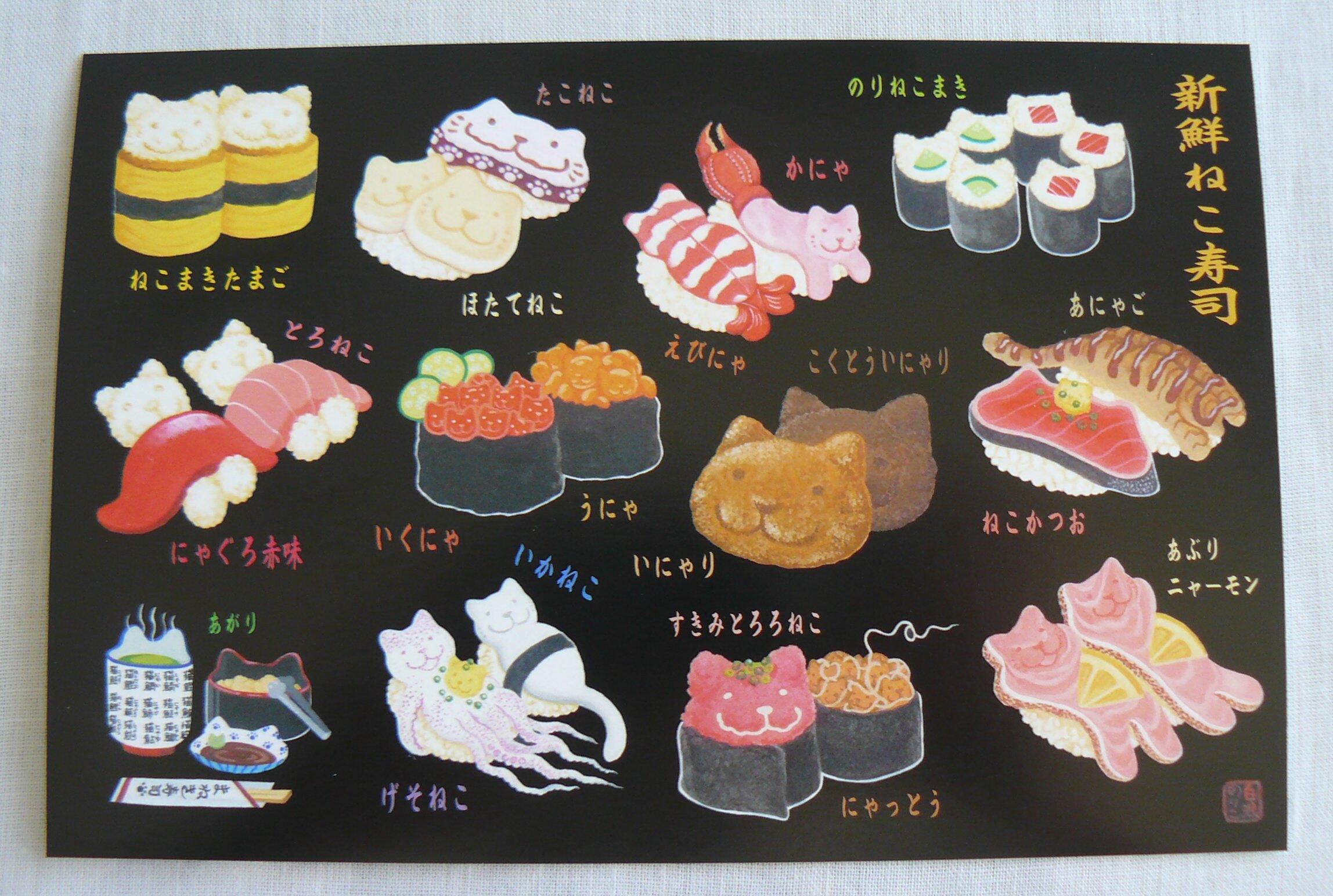 MOMOさんカード寿司