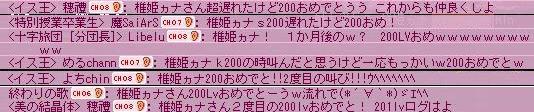 なんちゃって200