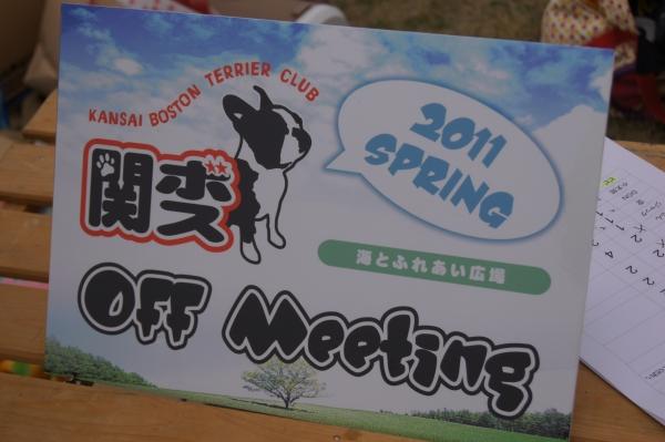 関ボス春2011・2 115