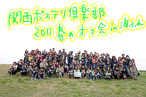 関ボス2011春・1 045_edited-2