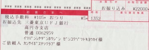 関ボス 001