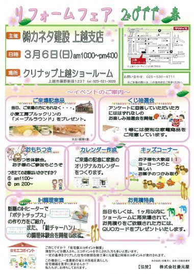 リフォームフェア_表