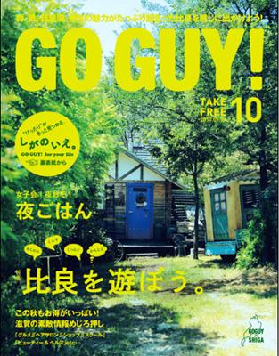 goguy1