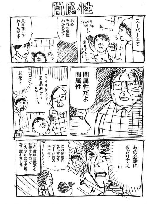 yamizokuseii.jpg