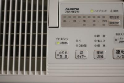 ダイニチ 加湿器 使用感1