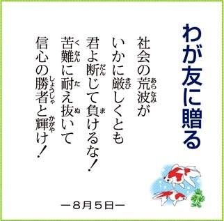わが友に贈る 2010.08.05.jpg