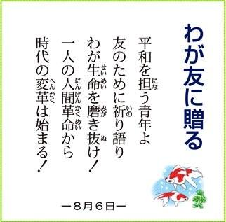 わが友に贈る 2010.08.06.jpg