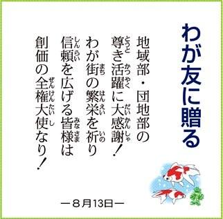 わが友に贈る 2010.08.13.jpg