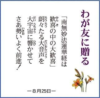 わが友に贈る 2010.08.25.jpg